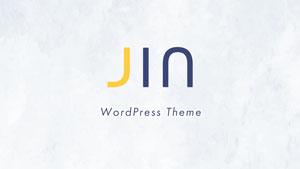 WordPressテーマ JINの宣伝画像