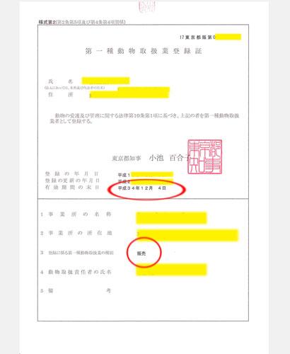 第一種動物取扱業登録証の有効期限と種別の記載場所