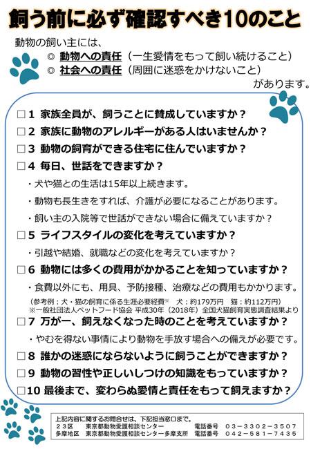 東京都福祉保健局が作成した「飼う前に必ず確認すべき10のこと」のひな形資料