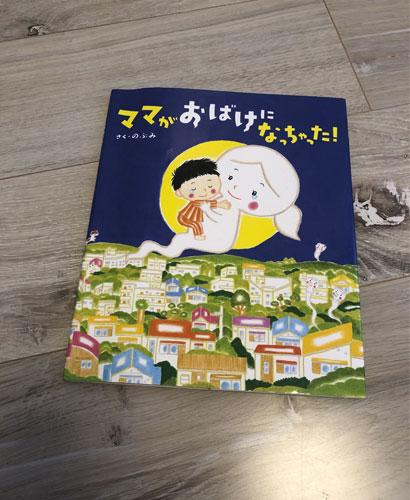 タイトル「ママがおばけになっちゃった!」の本の写真