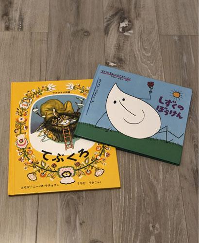 思い入れの深い2冊「てぶくろ」「しずくのぼうけん」の絵本の写真