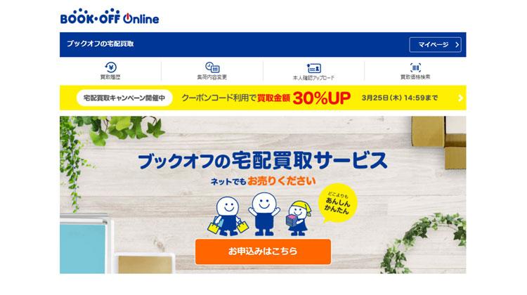 「ブックオフオンライン」のホームページのスクリーンショットの画像