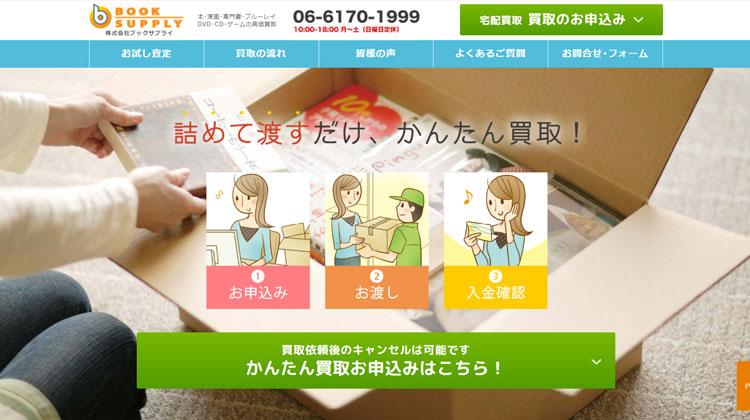 「ブックサプライ」のホームページのスクリーンショットの画像